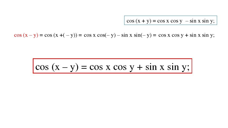 cos (x – y) = cos (x +( – y)) = cos x cos(– y) – sin x sin(– y) = cos x cos y...
