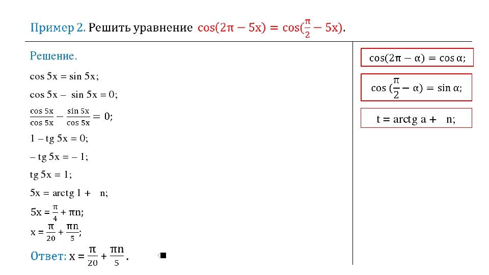 Решение. cos 5х = sin 5х; cos 5х – sin 5х = 0; – tg 5x = – 1; 1 – tg 5x = 0;...