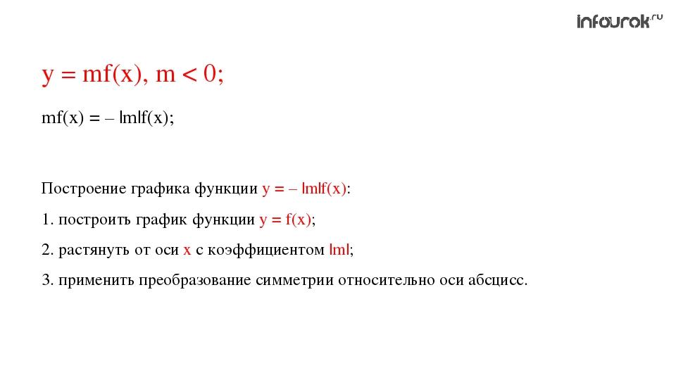 у = mf(x), m < 0; mf(x) = – |m|f(x); Построение графика функции у = – |m|f(x)...