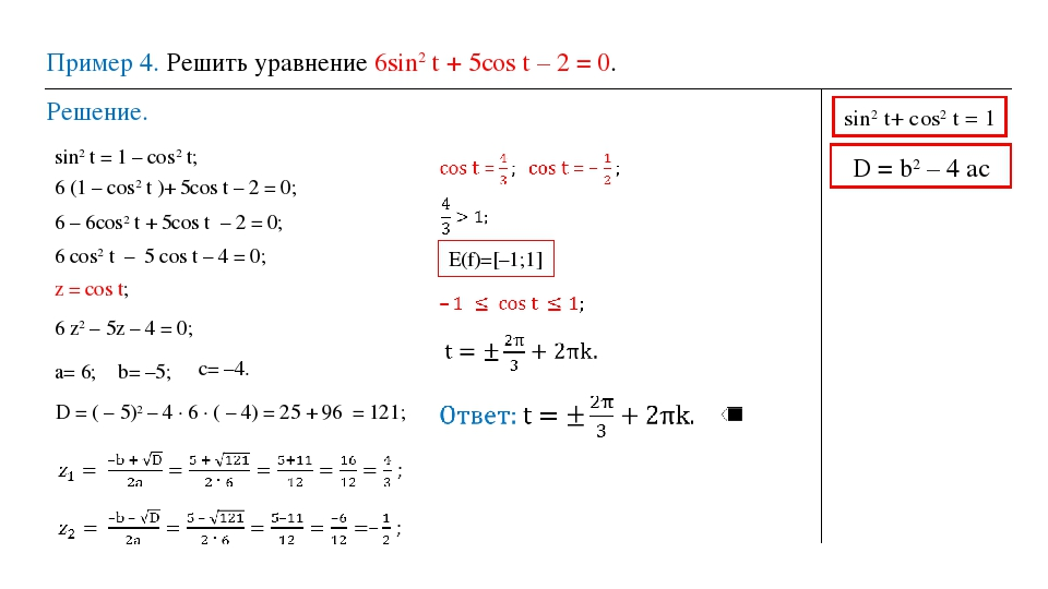 Пример 4. Решить уравнение 6sin2 t + 5cos t – 2 = 0. Решение. sin2 t+ cos2 t...