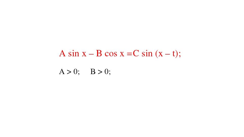 A sin x – B cos x = C sin (x – t); A > 0; B > 0;