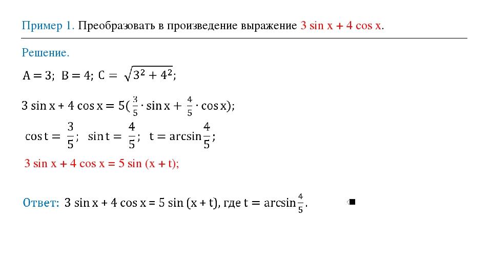Пример 1. Преобразовать в произведение выражение 3 sin x + 4 cos x. Решение....