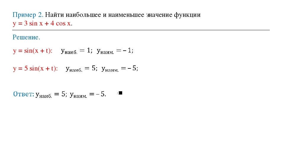 Пример 2. Найти наибольшее и наименьшее значение функции у = 3 sin x + 4 cos...