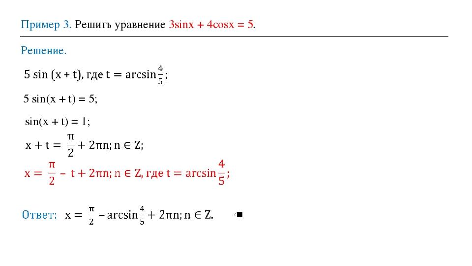 Пример 3. Решить уравнение 3sinx + 4cosx = 5. Решение. 5 sin(x + t) = 5; sin(...