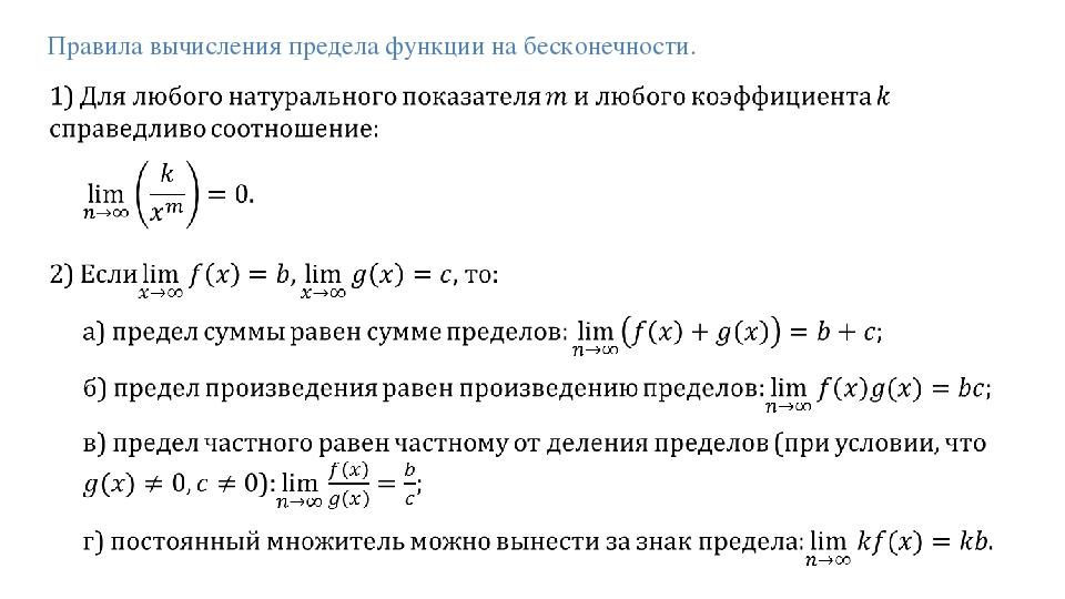 Правила вычисления предела функции на бесконечности.