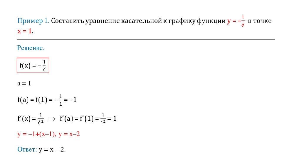 Решение. Ответ: y = x – 2. a = 1 у = –1+(х–1), у = х–2