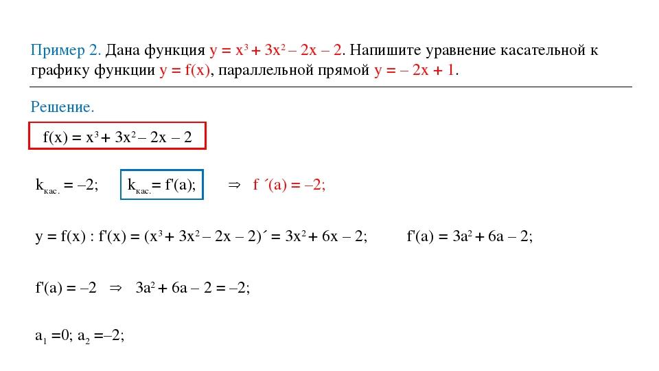 Пример 2. Дана функция у = х3 + 3х2 – 2х – 2. Напишите уравнение касательной...