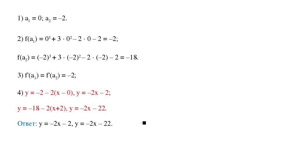 1) а1 = 0; а2 = –2. 2) f(a1) = 03 + 3 · 02 – 2 ∙ 0 – 2 = –2; f(a2) = (–2)3 +...