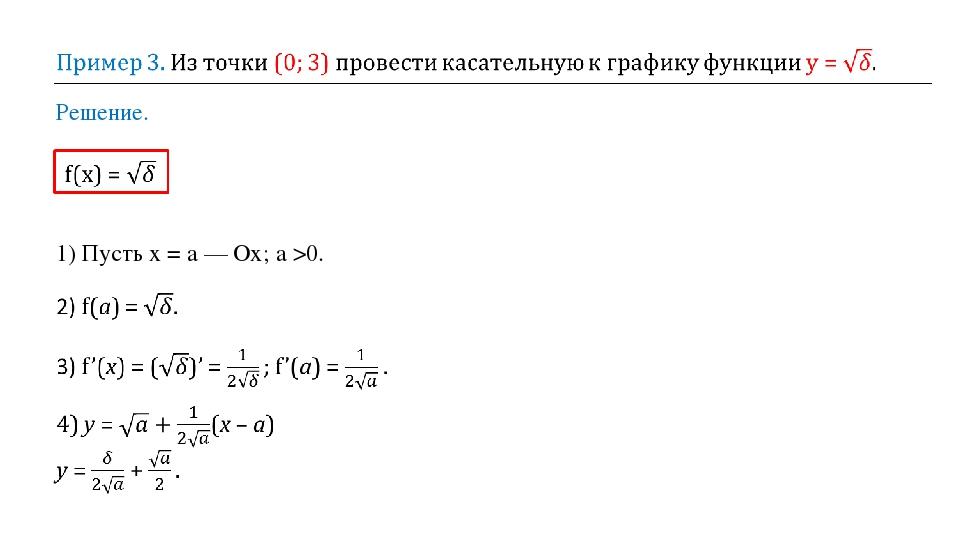 Решение. 1) Пусть х = а — Ox; а >0.