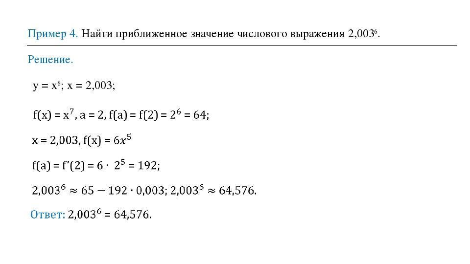 Пример 4. Найти приближенное значение числового выражения 2,0036. Решение. у...