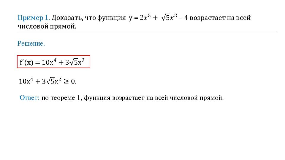 Решение. Ответ: по теореме 1, функция возрастает на всей числовой прямой.