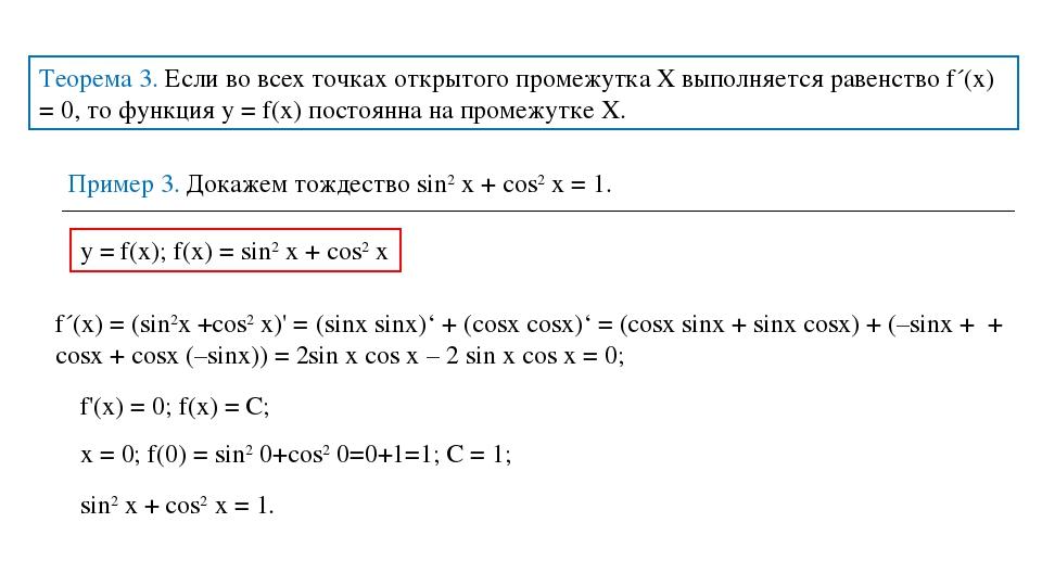 Теорема 3. Если во всех точках открытого промежутка X выполняется равенство f...