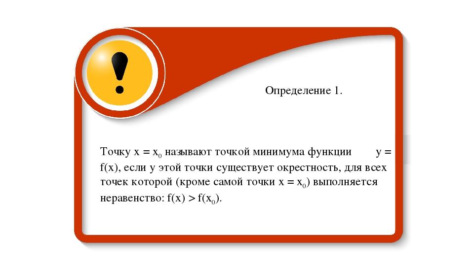 Точку х = х0 называют точкой минимума функции у = f(x), если у этой точки сущ...