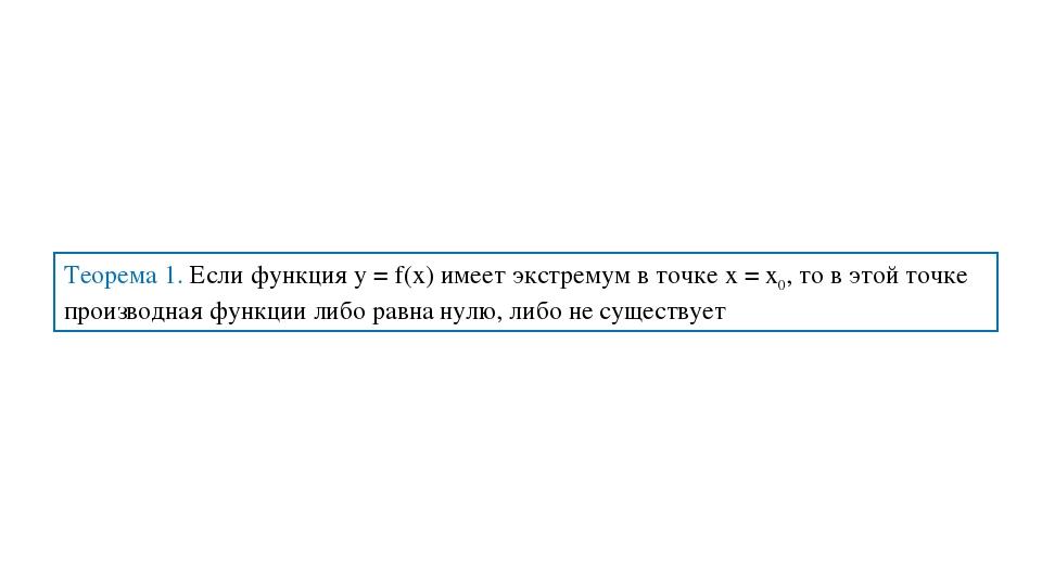 Теорема 1. Если функция у = f(x) имеет экстремум в точке х = х0, то в этой то...