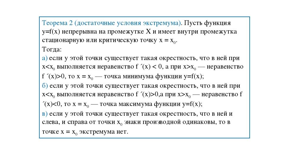 Теорема 2 (достаточные условия экстремума). Пусть функция y=f(x) непрерывна н...