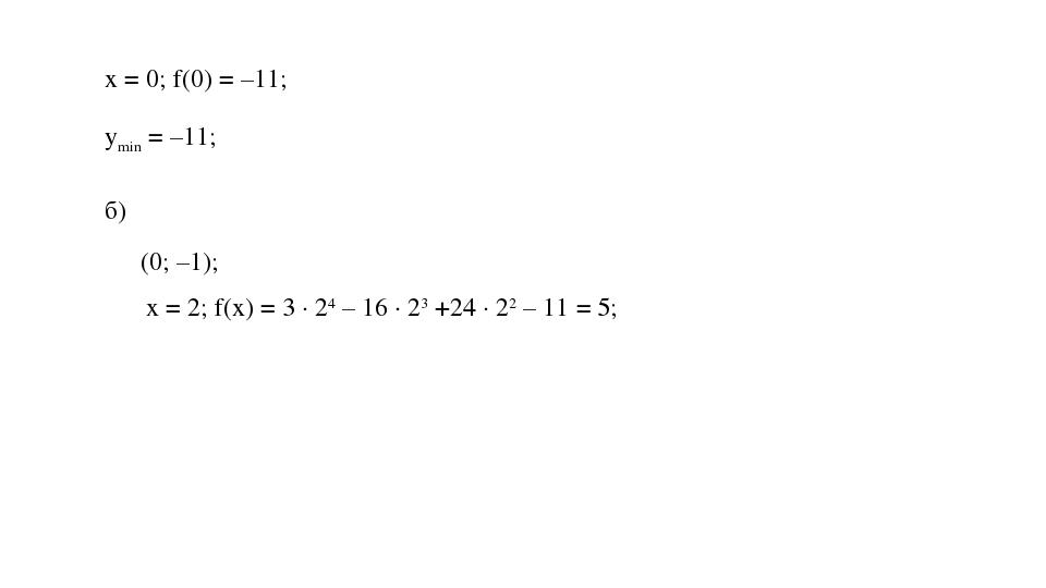 х = 0; f(0) = –11; уmin = –11; б) (0; –1); х = 2; f(x) = 3 · 24 – 16 · 23 +24...