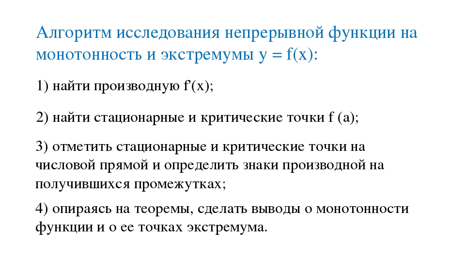 Алгоритм исследования непрерывной функции на монотонность и экстремумы у = f(...