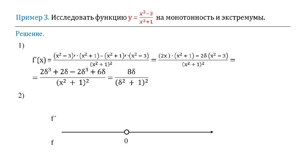 Решение. 1) 2) 0 f´ f