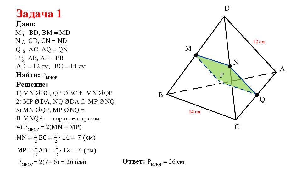 Задача 1 Дано: Найти: PMNQP N А В С D P M Q N ∈ CD, CN = ND Q ∈ АС, AQ = QN P...