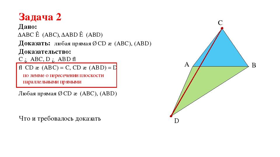 Задача 2 Дано: Доказать: любая прямая ∥ СD ∩ (АВС), (ABD) ΔАВС ⊂ (АВС), Доказ...