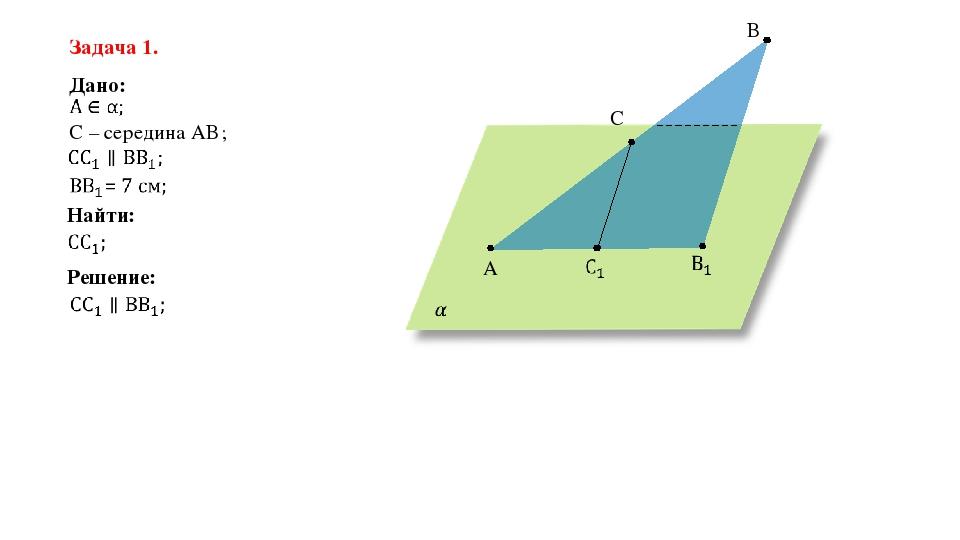 Задача 1. Дано: Найти: Решение: C – середина AB; A B C
