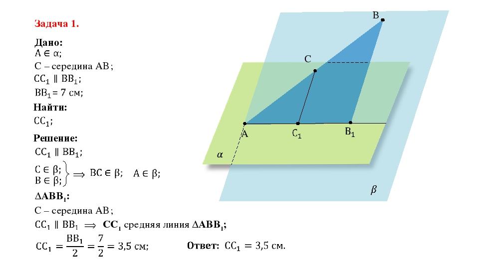 Задача 1. Дано: Найти: Решение: C – середина AB; A B C C – середина AB; ΔABB1...