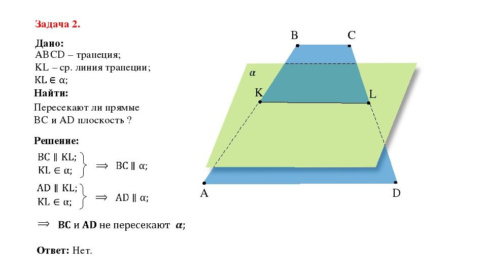 Задача 2. Дано: Найти: Решение: Ответ: Нет. ABCD – трапеция; KL – ср. линия т...