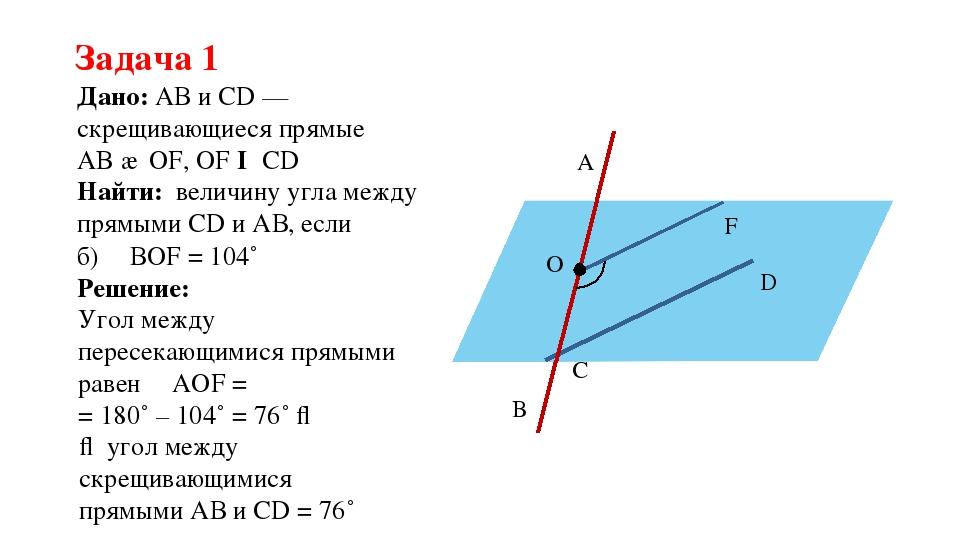 Задача 1 Найти: величину угла между прямыми СD и АВ, если б) ∠ВOF = 104˚ A B...
