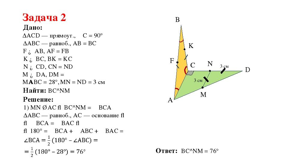 Задача 2 Дано: Найти: BC^NM Решение: 1) MN ∥ АС ⇒ 180° = ∠ВСА + ∠АВС + ∠ВАС =...