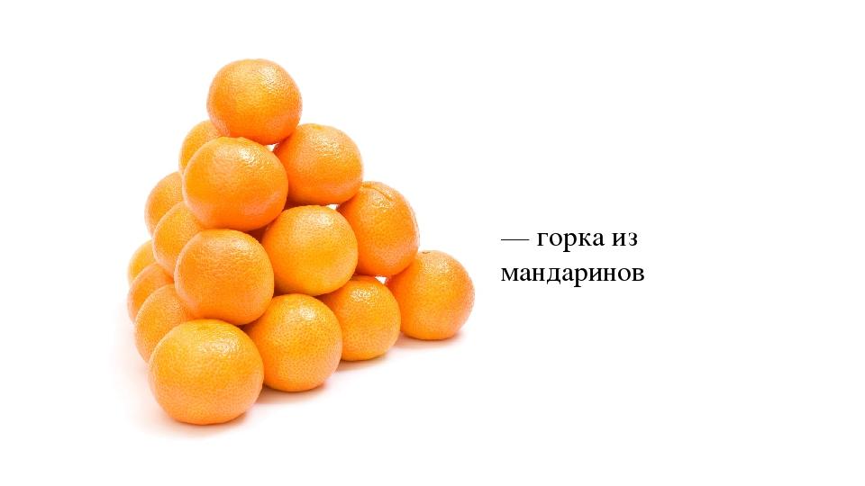 — горка из мандаринов