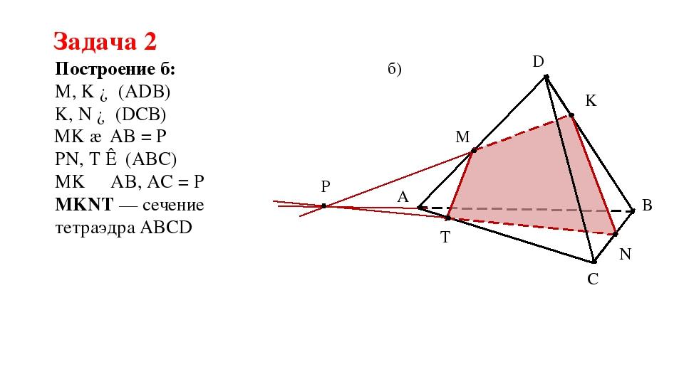 Задача 2 Построение б: M, K ∈ (ADB) K, N ∈ (DCB) MK ∩ AB = P PN, T ⊂ (ABC) A...