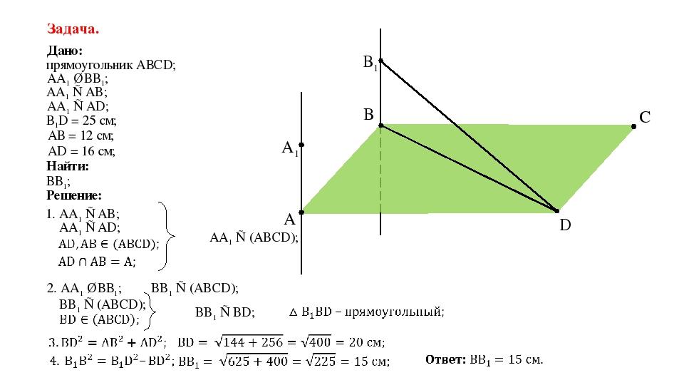 Задача. Дано: AD = 16 см; Решение: прямоугольник АВСD; АА1 ∥ ВВ1; АА1 ⊥ AB; А...