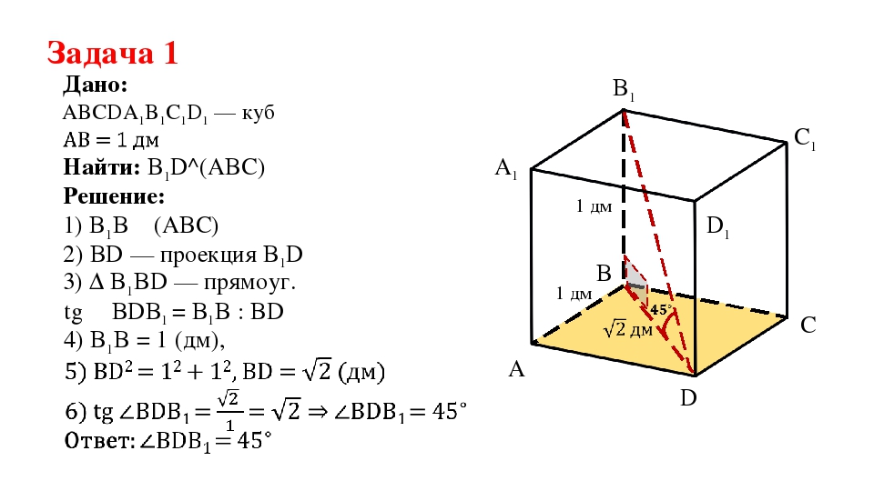 Задача 1 ABCDA1B1C1D1 — куб Дано: Решение: 1) B1B ⏊ (ABC) 2) BD — проекция B1...
