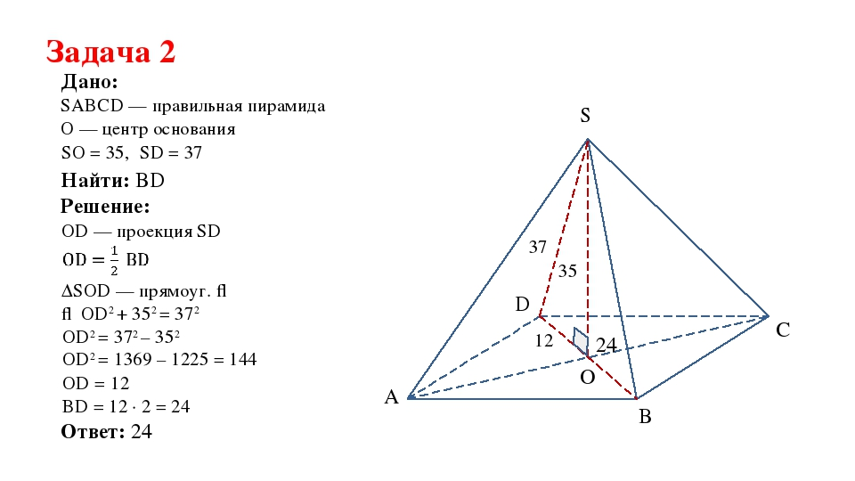Задача 2 SABCD —правильная пирамида Дано: О — центр основания SO = 35, SD =...