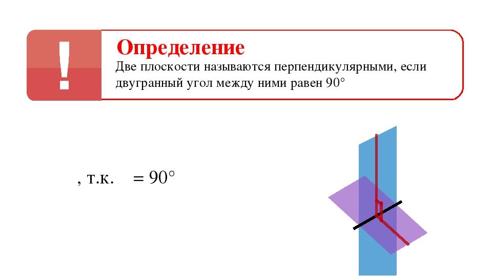 ε ⏊ σ, т.к. φ = 90° Определение Две плоскости называются перпендикулярными, е...