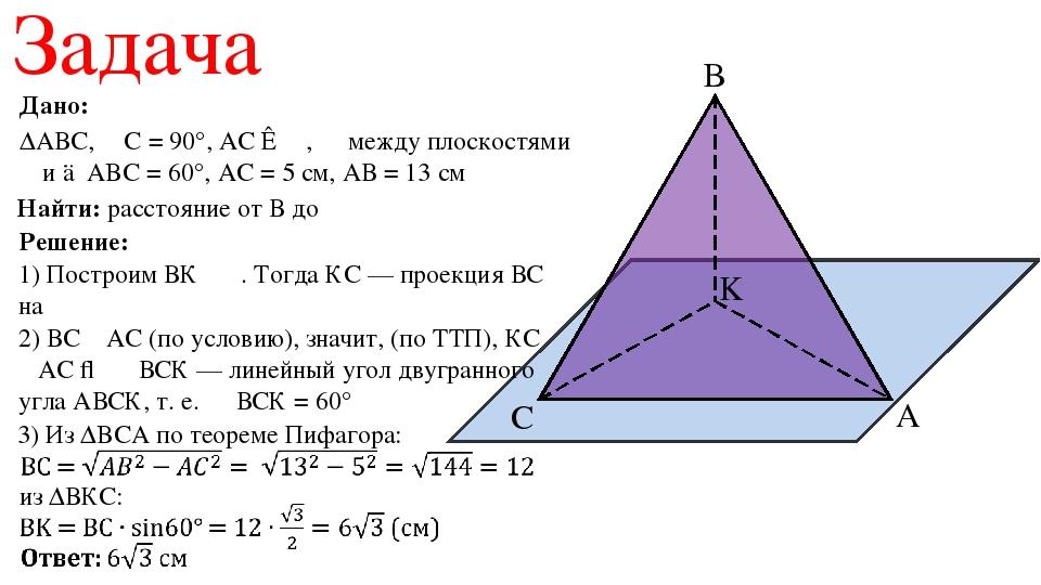 Дано: ΔАВС, ∠С = 90°, АС ⊂ α, ∠ между плоскостями α и △ABC = 60°, АС = 5 см,...