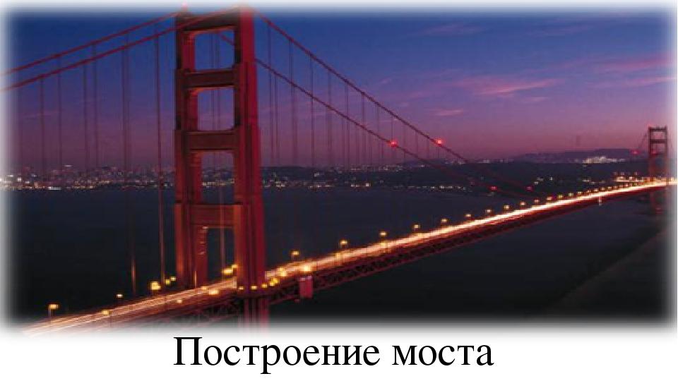 Построение моста