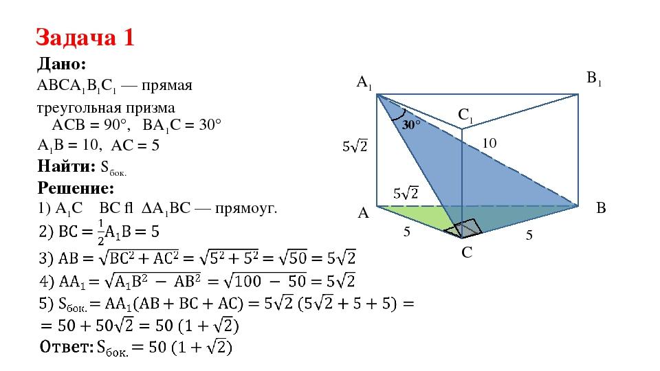 Задача 1 АВСА1В1С1 — прямая треугольная призма Дано: ∠ВА1С = 30° А1В = 10, Ре...