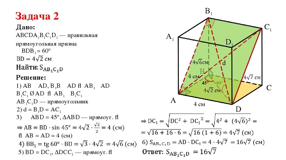 Задача 2 АВСDА1В1С1D1 — правильная прямоугольная призма Дано: Решение: 1) AB...