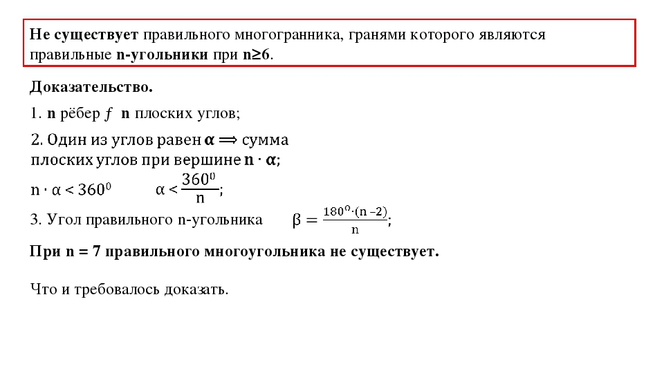 Не существует правильного многогранника, гранями которого являются правильные...