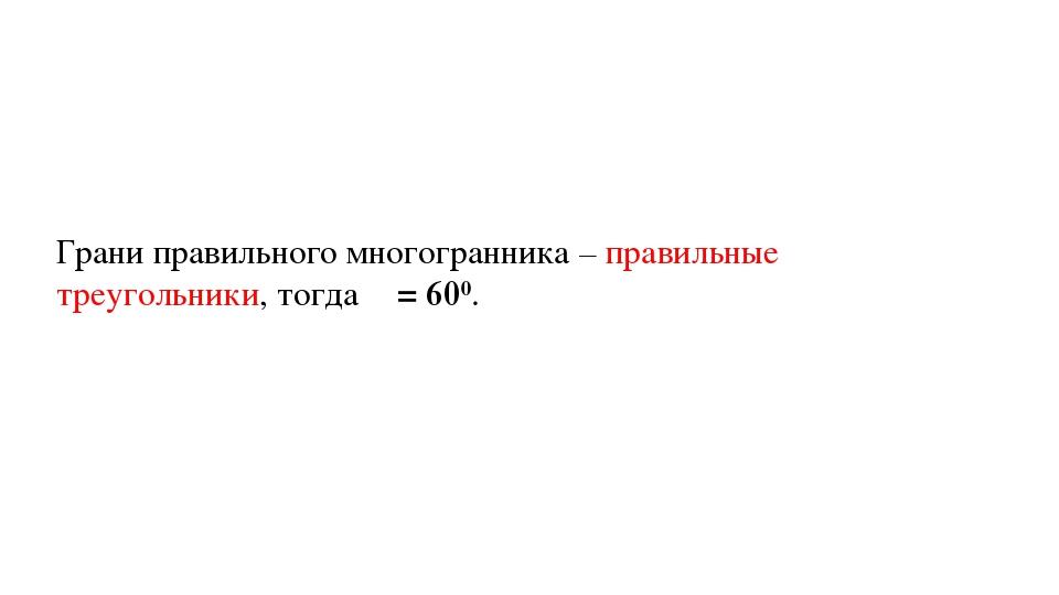 Грани правильного многогранника – правильные треугольники, тогда β = 600.
