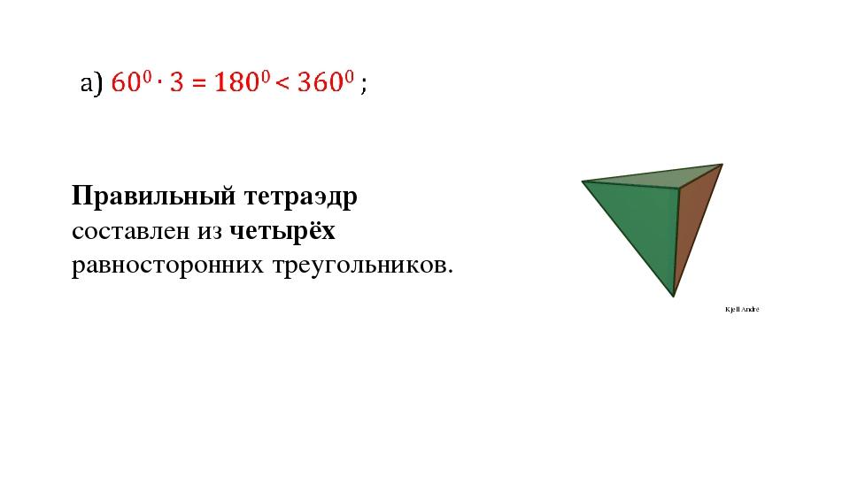 Правильный тетраэдр составлен из четырёх равносторонних треугольников.