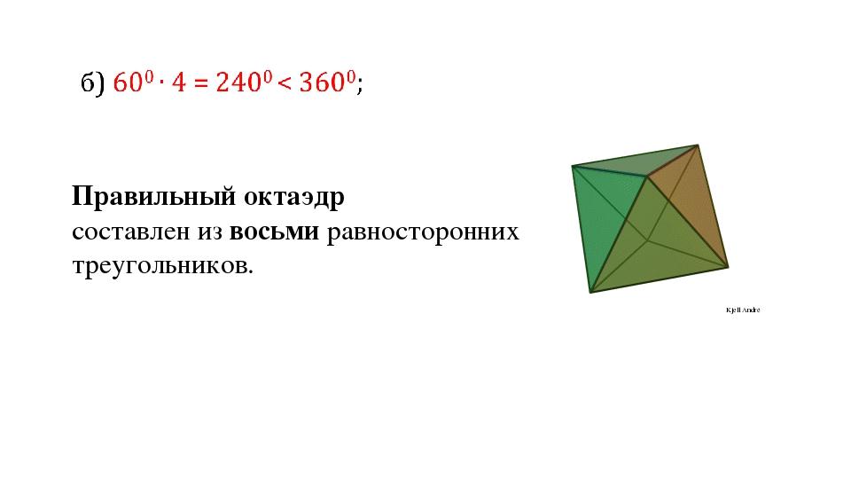 Правильный октаэдр составлен из восьми равносторонних треугольников.