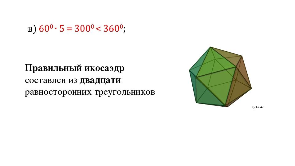 Правильный икосаэдр составлен из двадцати равносторонних треугольников