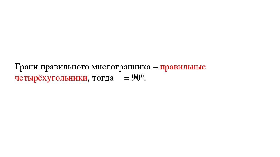 Грани правильного многогранника – правильные четырёхугольники, тогда β = 900.