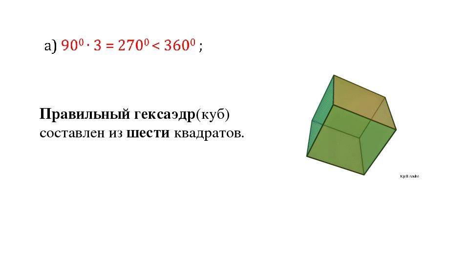 Правильный гексаэдр(куб) составлен из шести квадратов.
