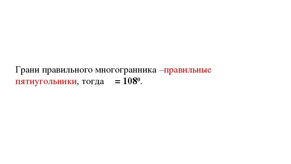 Грани правильного многогранника –правильные пятиугольники, тогда β = 1080.