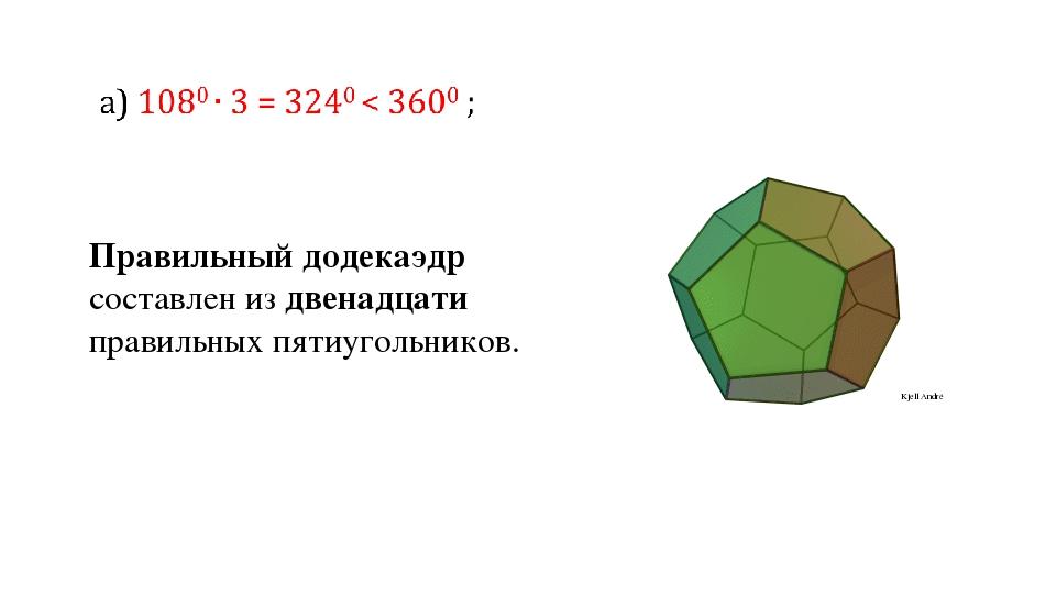 Правильный додекаэдр составлен из двенадцати правильных пятиугольников.