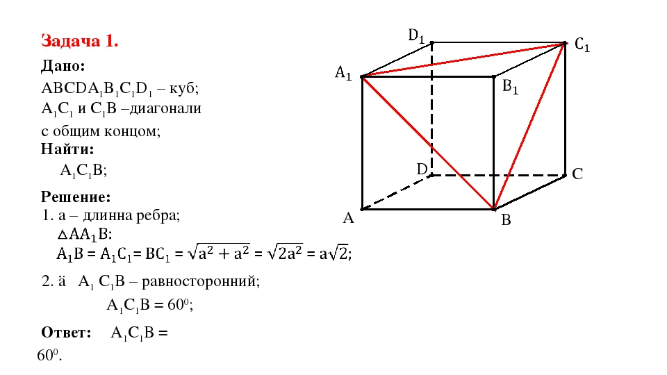 Задача 1. Дано: ABCDA1B1C1D1 – куб; A1C1 и C1В –диагонали с общим концом; Най...