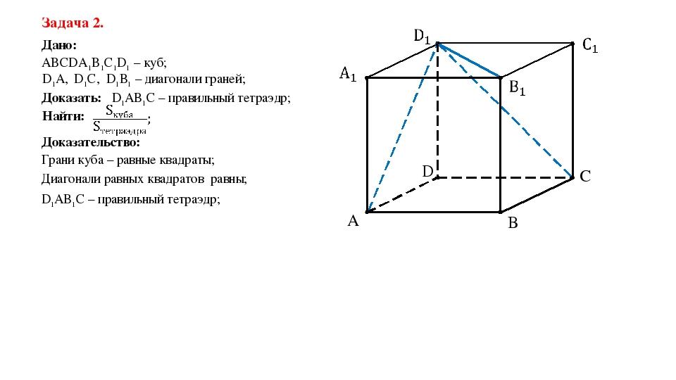 Задача 2. Дано: ABCDA1B1C1D1 – куб; D1А, D1С, D1В1 – диагонали граней; A C D...